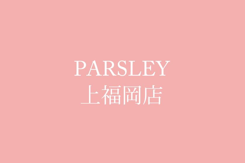 PARSLEY 上福岡店