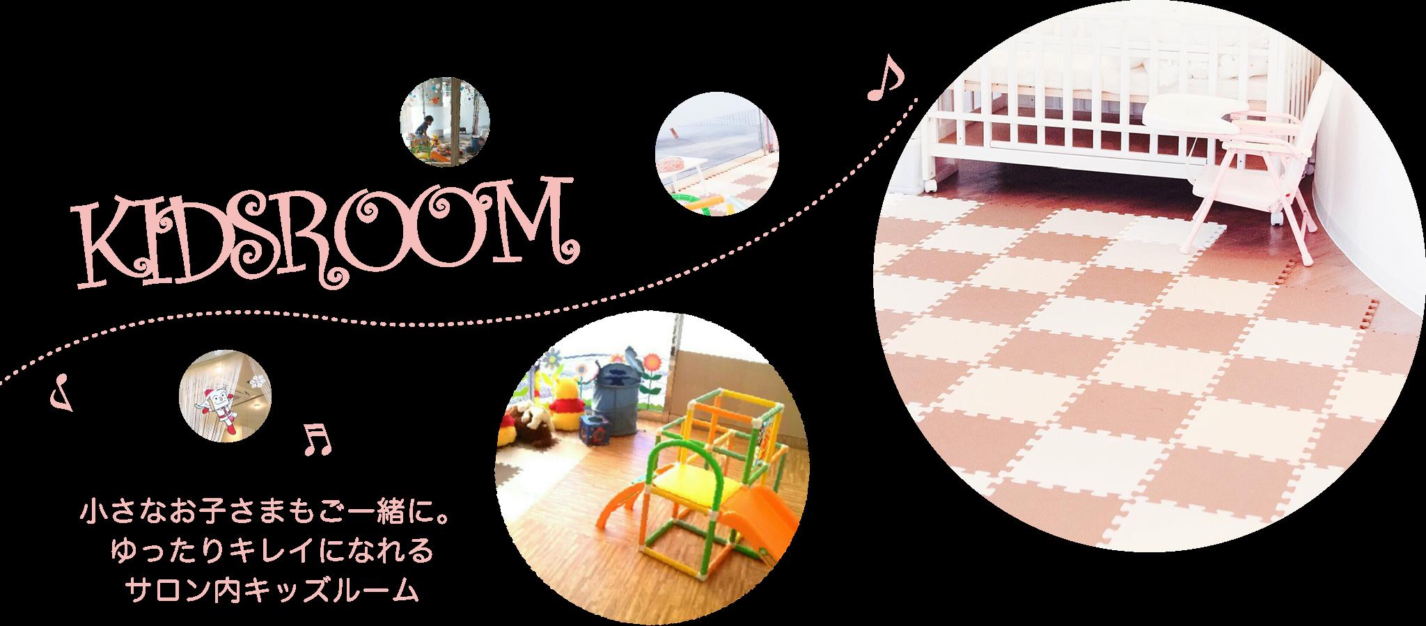 無料託児所 Kids Room | プロの保育士さん在中!! 小さなお子さまもご一緒にゆったりキレイになれるサロン内キッズルーム
